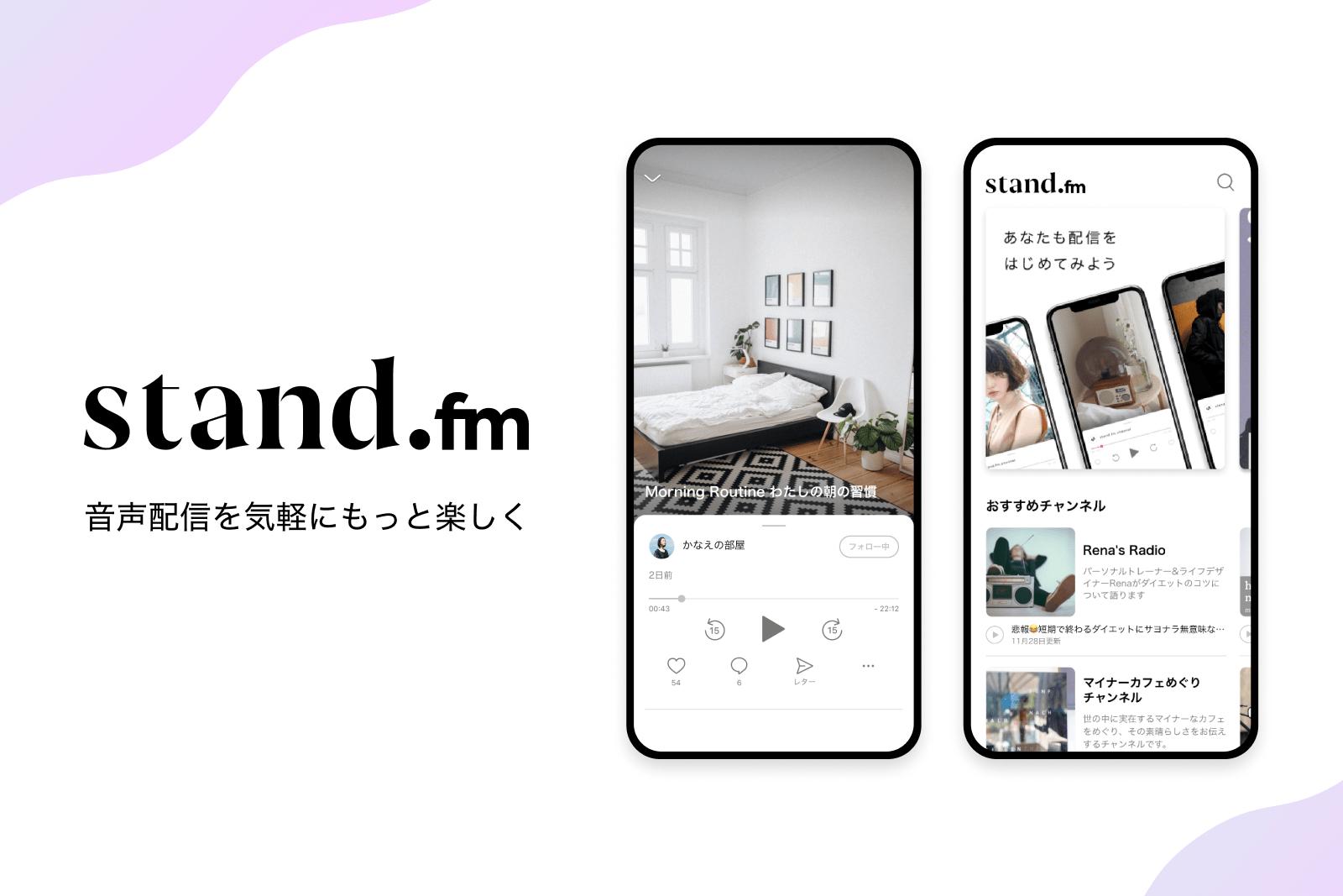 Fm stand